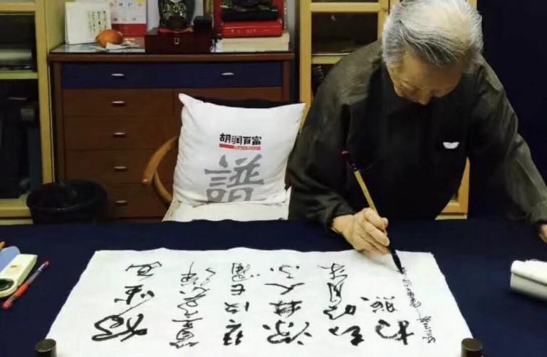上海中国画院画师-陈佩秋