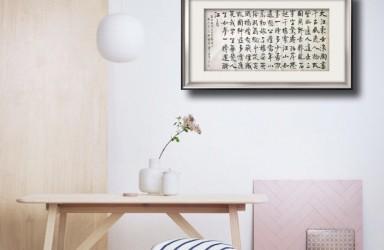 桑仲元—苏东坡词《念奴娇·赤壁怀古》
