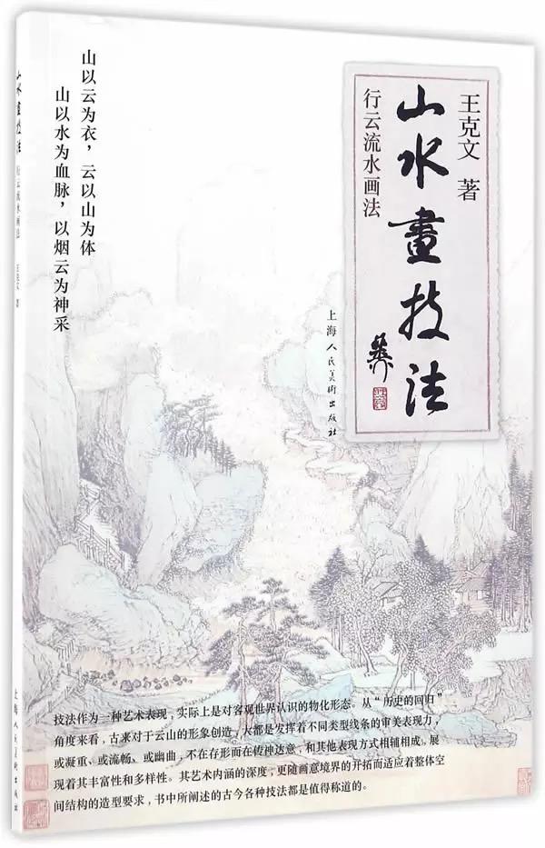 王克文—海派山水画名家
