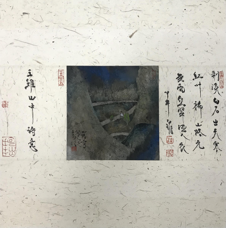 庞飞—上海中国画院画师