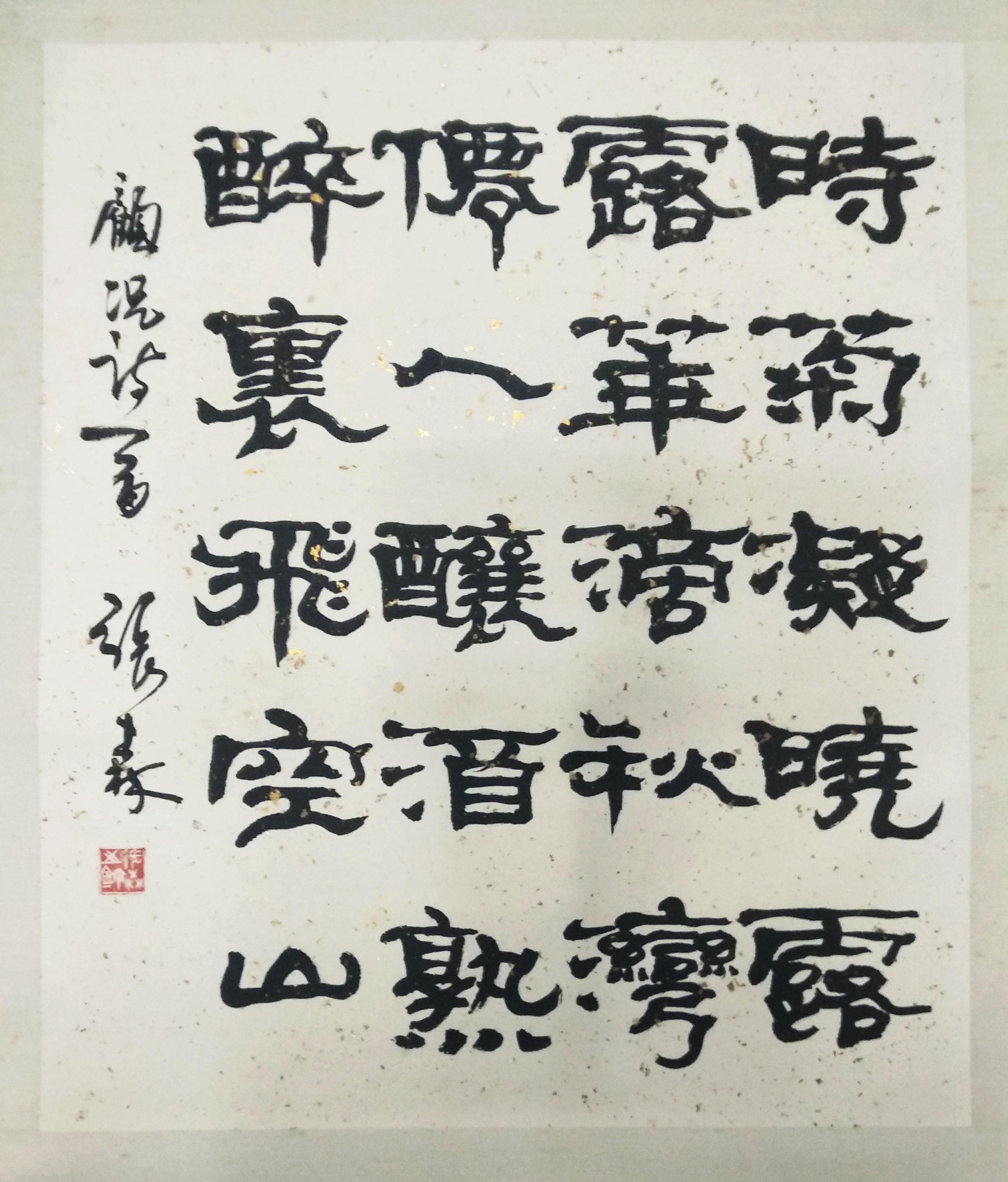 张森—《黄菊湾》