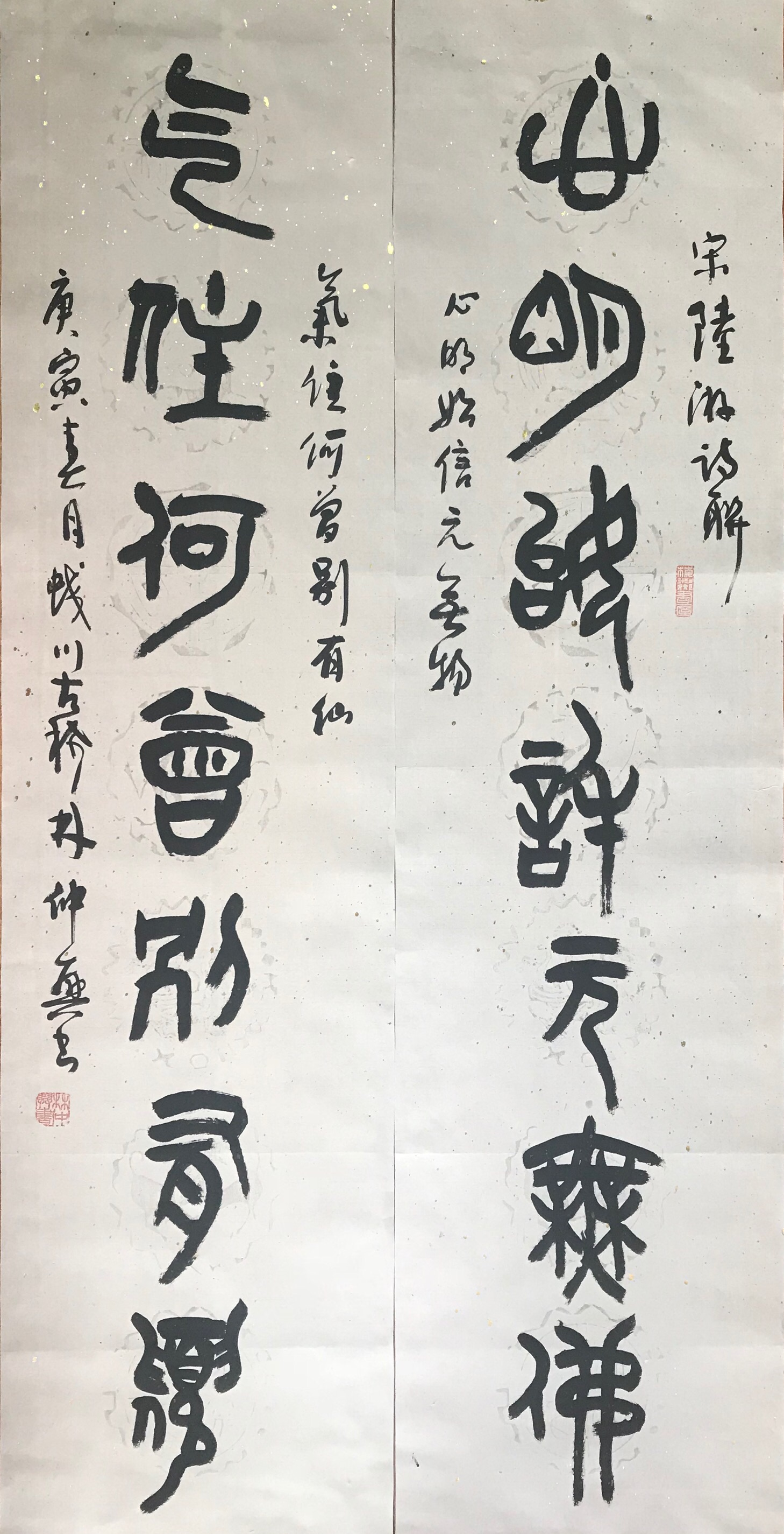 林仲兴—《陆游诗联》