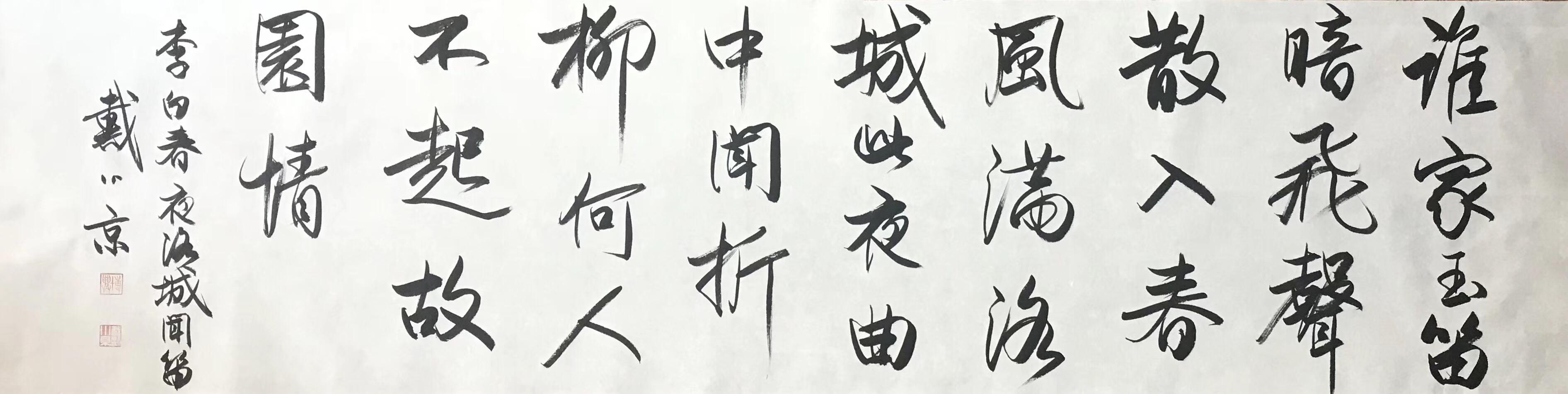 戴小京—《春夜洛城闻笛 》