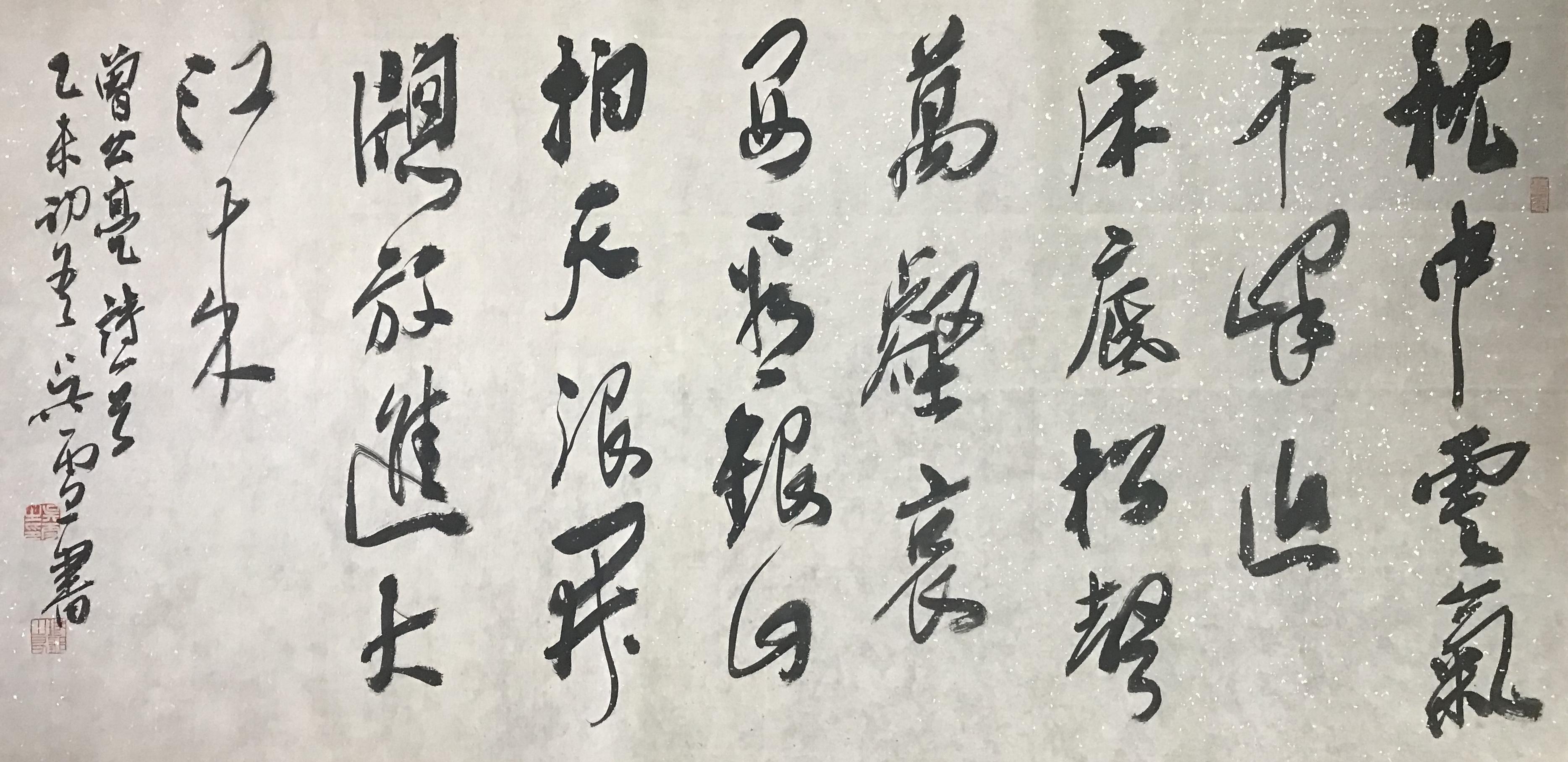 吴雪—曾公亮《宿甘露寺僧舍 》