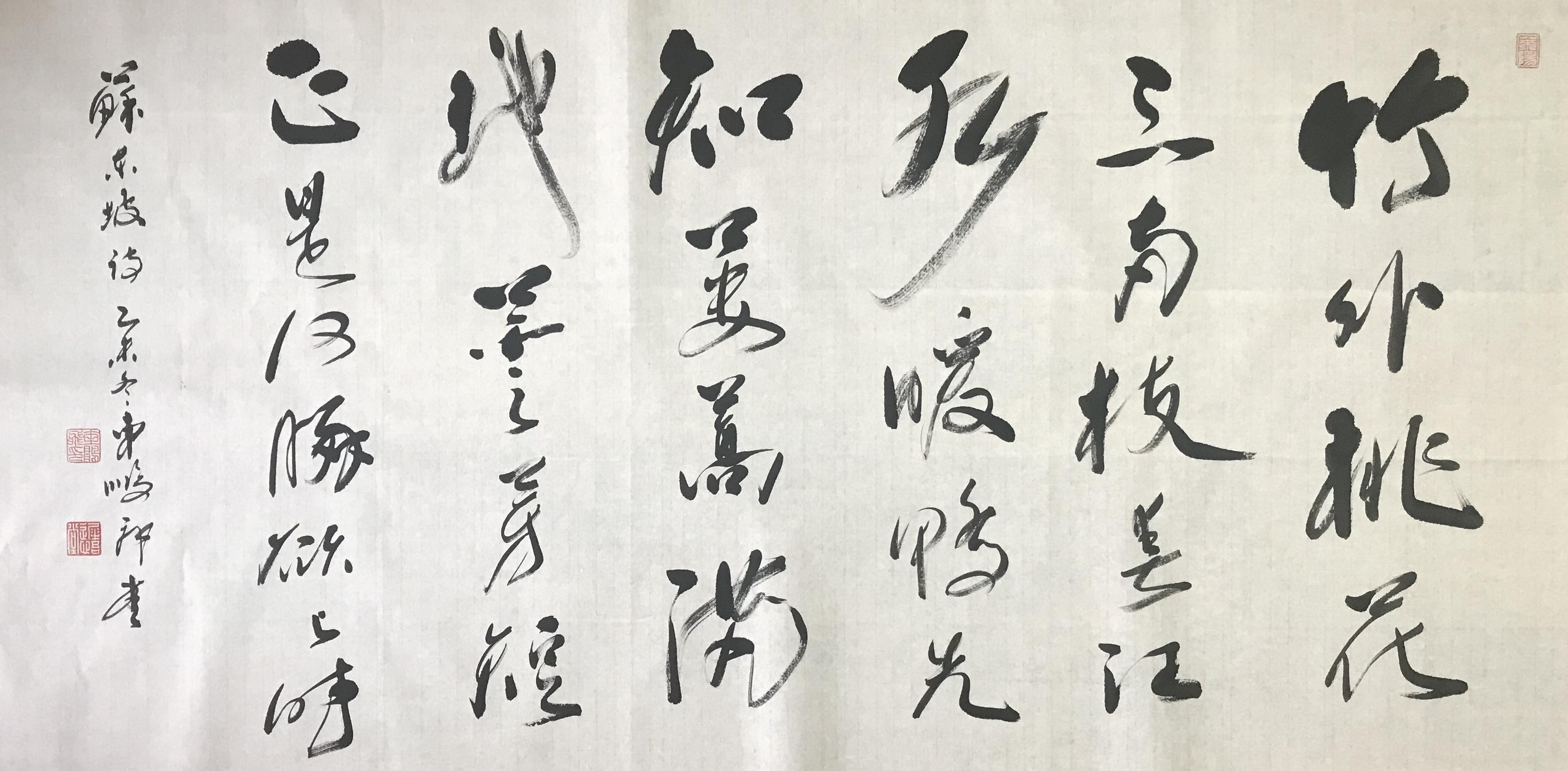 车鹏飞—苏轼《惠崇春江晚景》