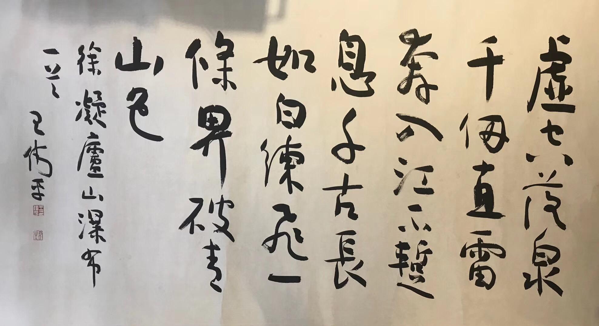王伟平—徐凝《庐山瀑布》
