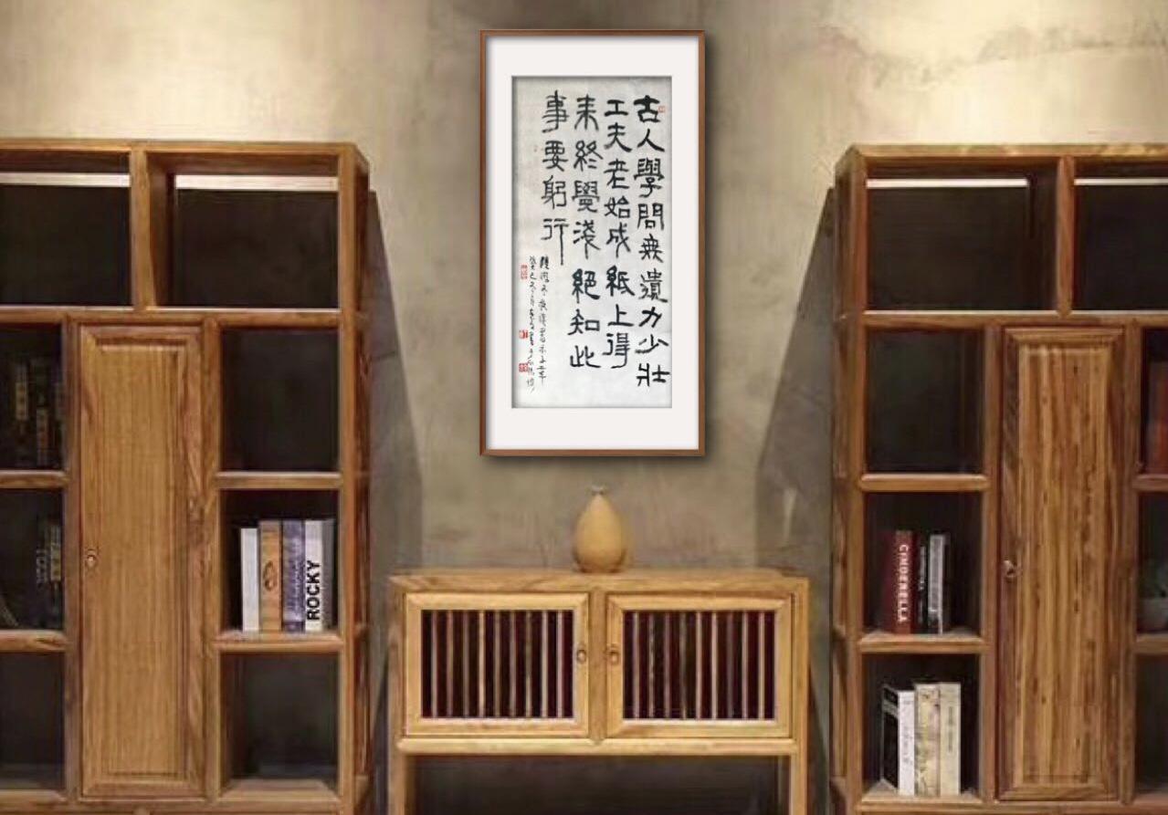 王克文—陆游《冬月读书示子律》