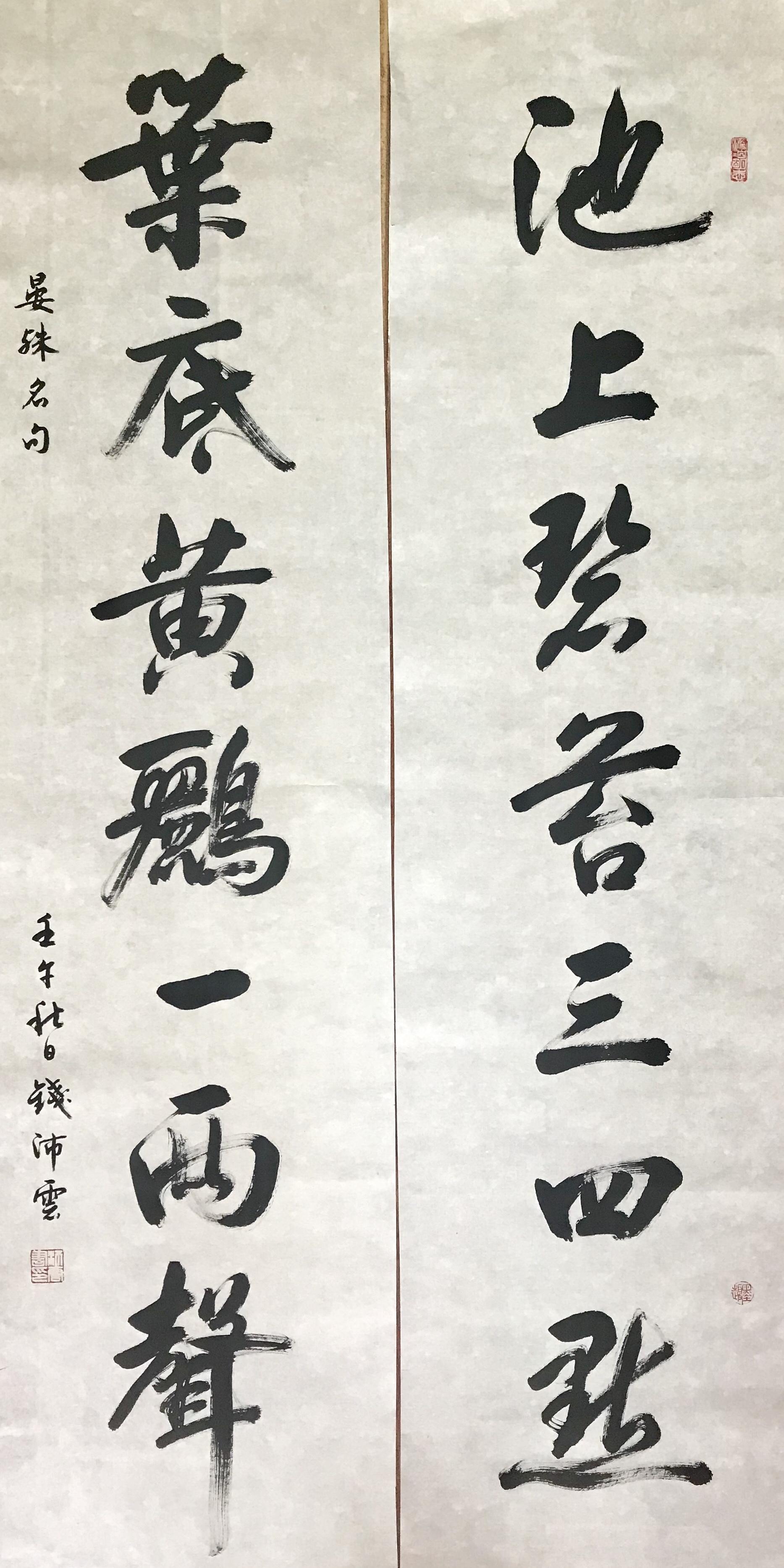 钱沛云—对联《晏殊名句》
