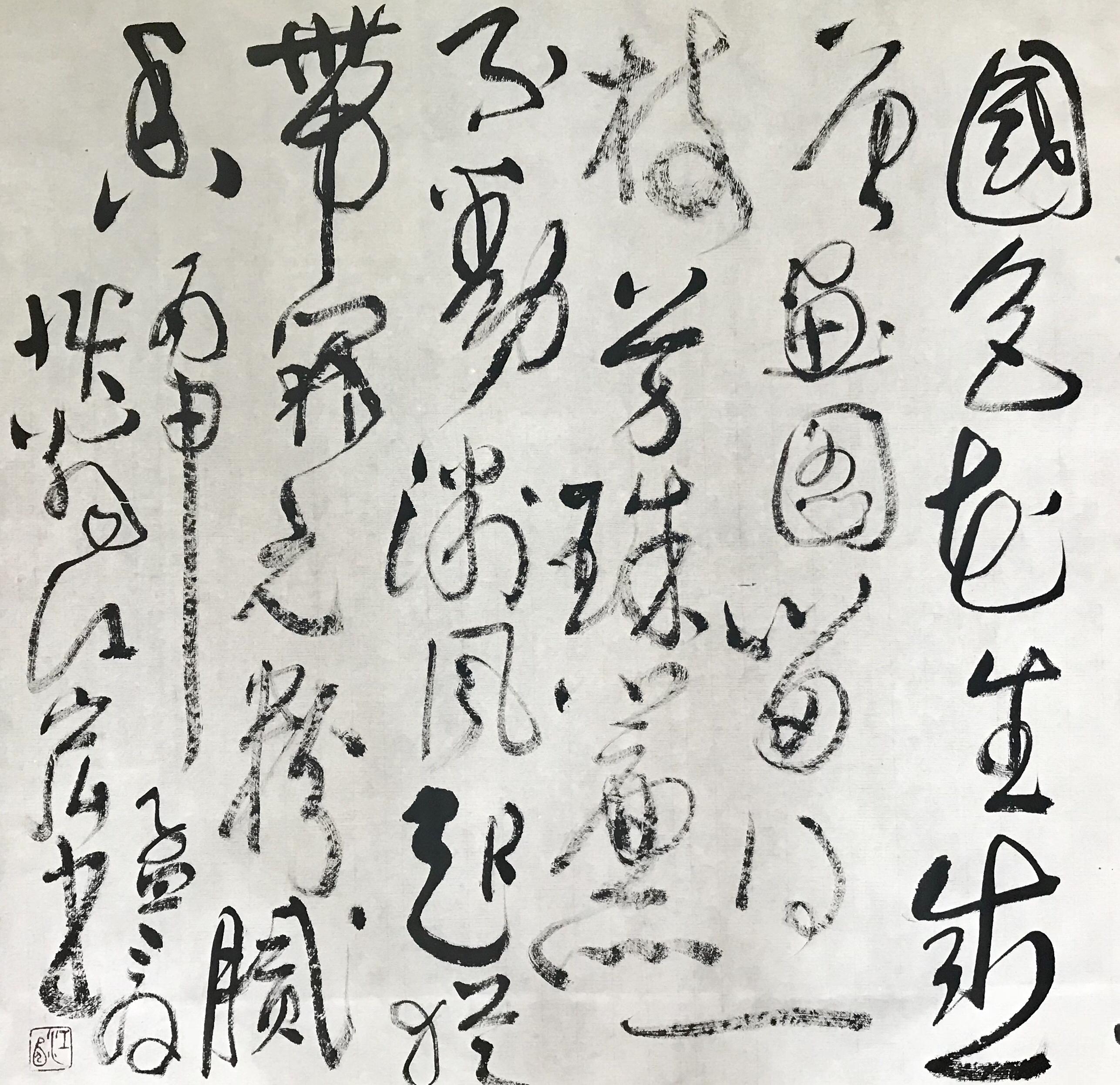 江宏—《题牡丹诗》