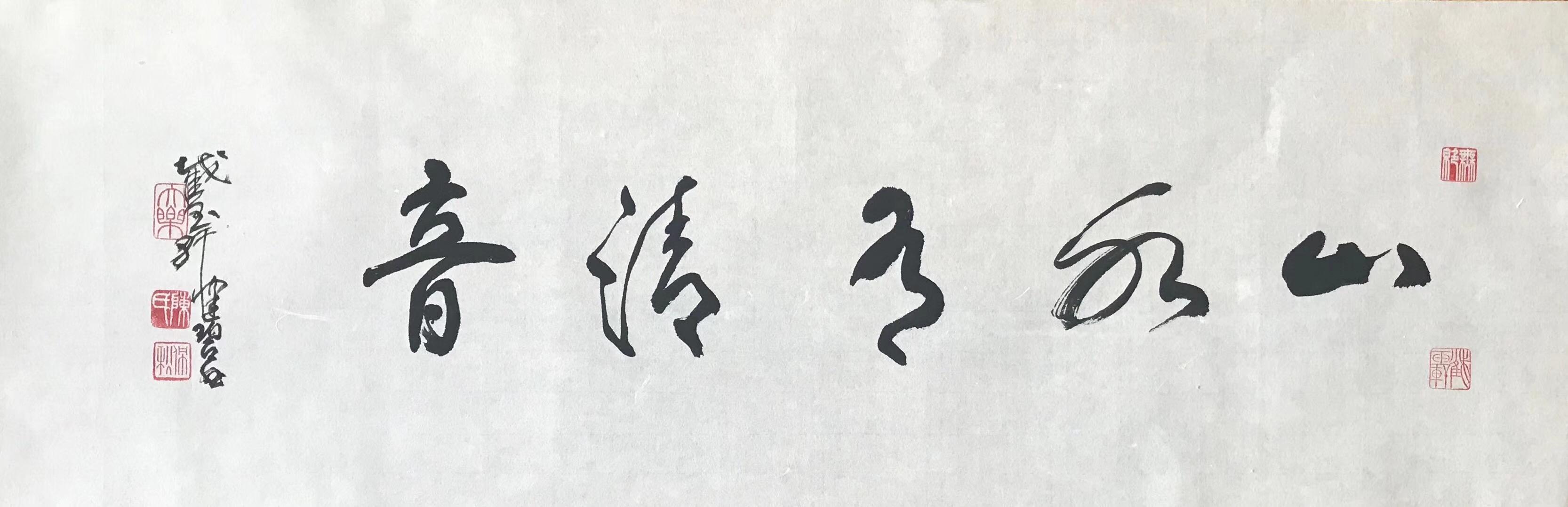 陈佩秋—书法《山水有清音》