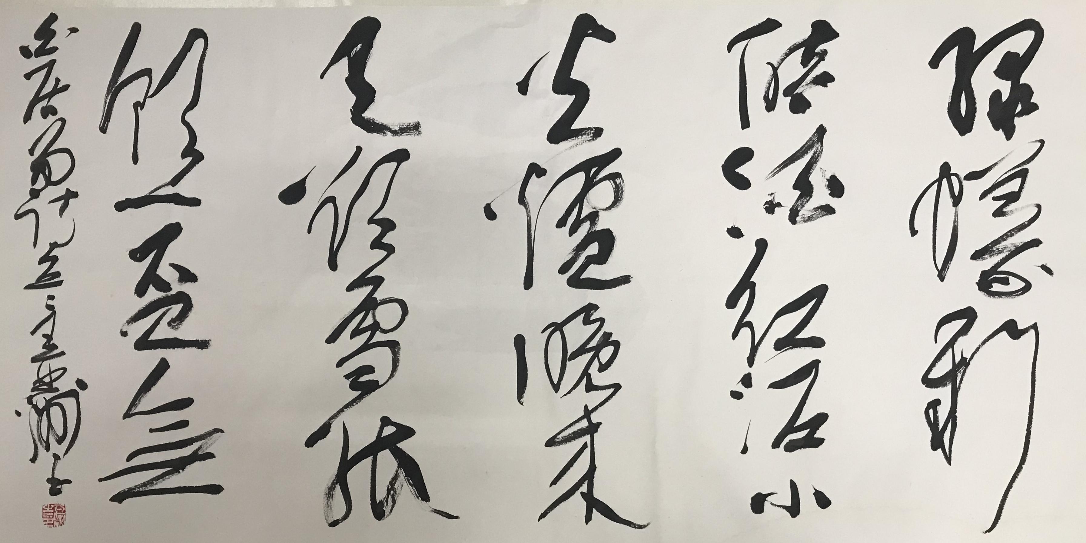 王亚洲—白居易《问刘十九》