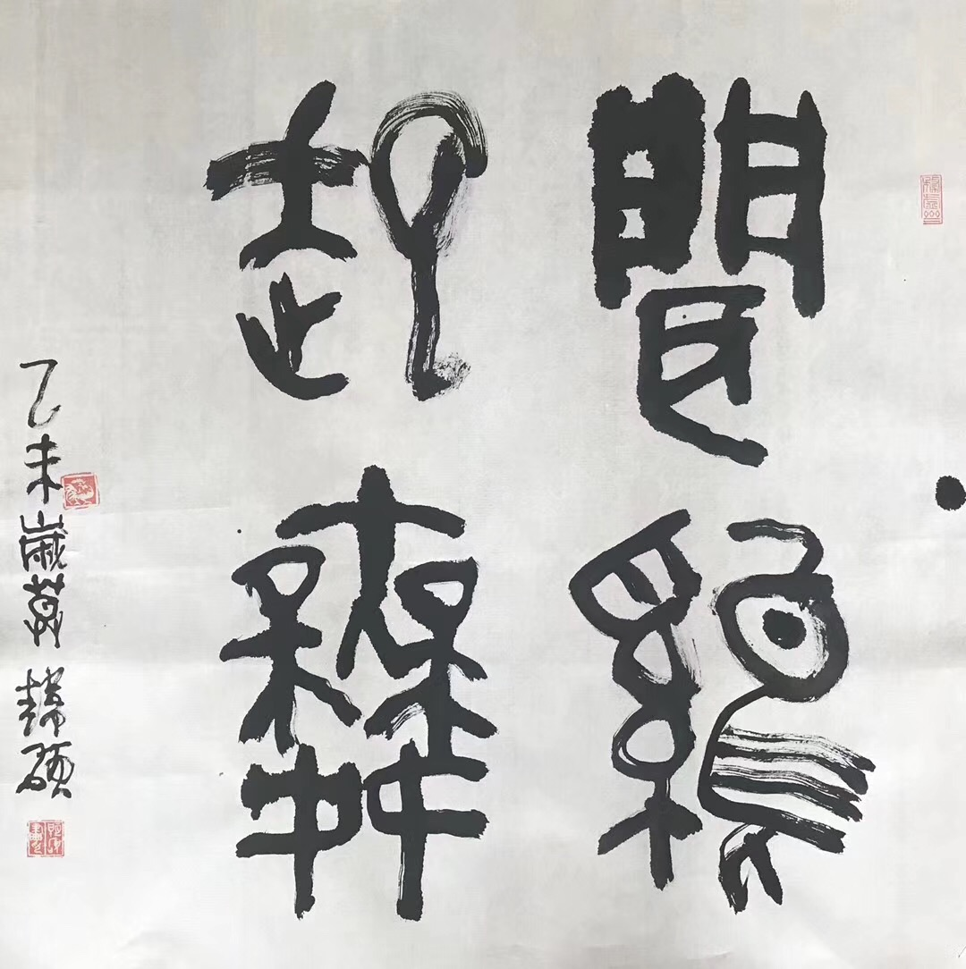 韩硕—上海中国画院副院长