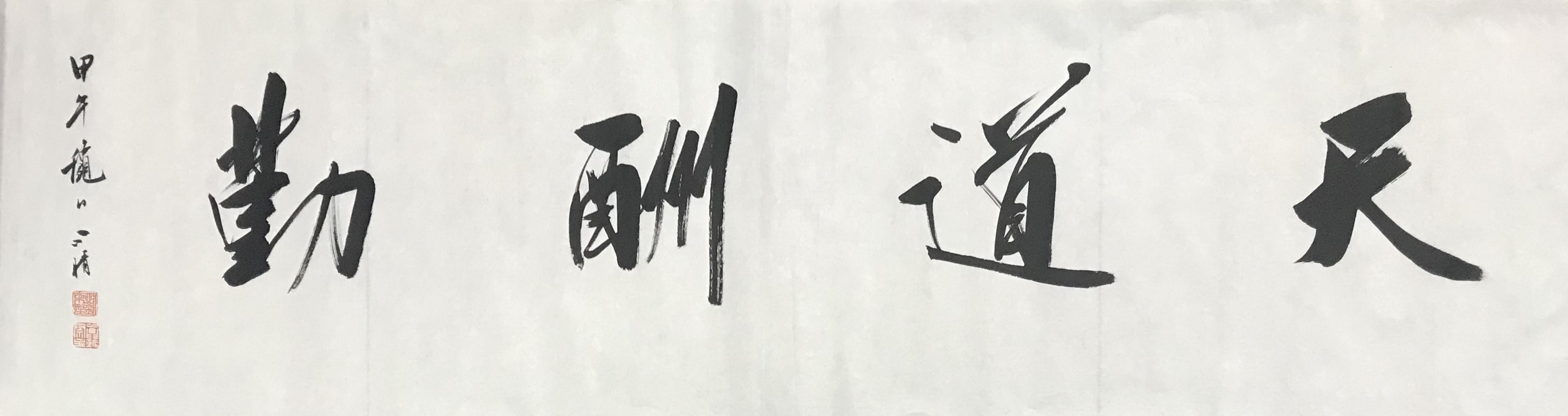 刘小晴—《天道酬勤》