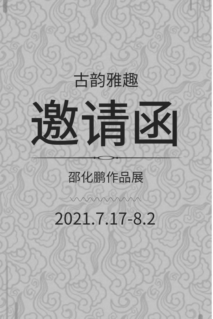 古韵雅趣——邵化鹏作品展
